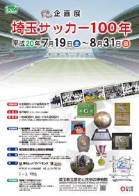 埼玉サッカー100年ポスター