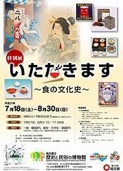 いただきます~食の文化史~