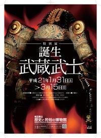 誕生 武蔵武士のポスター