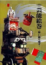 芸能絵巻 -舞い踊り囃す-ポスター