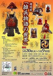 雑兵物語の世界ポスター