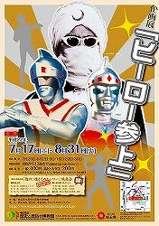 ヒーロー参上ポスター