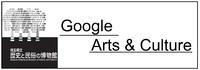 GoogleArts&Culture