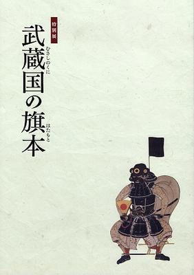 特別展「武蔵国の旗本」図録_表紙画像
