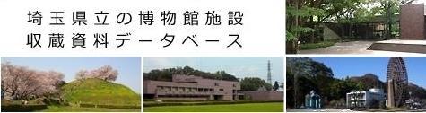 埼玉県立の博物館施設収蔵資料データベースへ